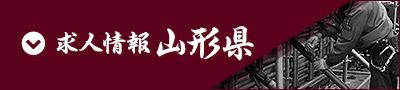 【求人情報】山形県